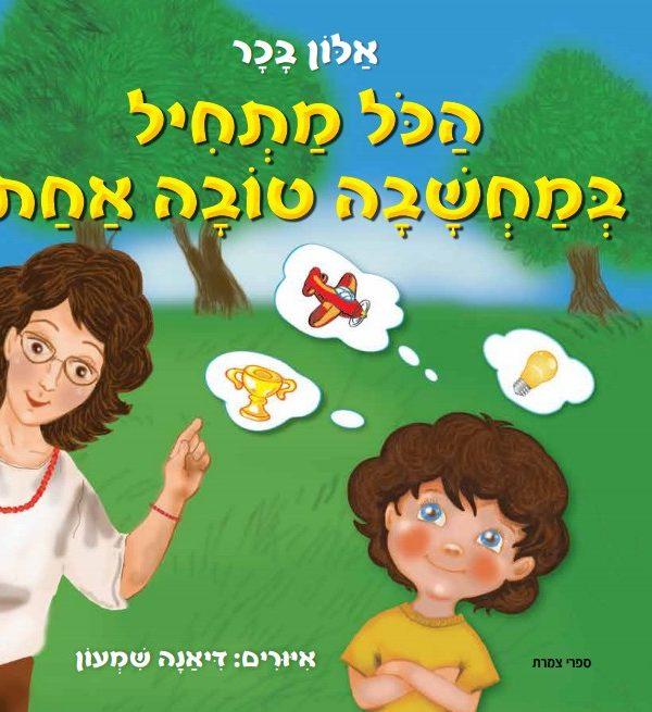 ספר ילדים - הכל מתחיל במחשבה טובה אחת